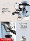 咖啡機 小熊家用咖啡機迷你全半自動意式現磨壺煮小型蒸汽式打奶泡機商用 米家MKS