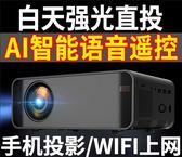 投影儀 新款投影儀家用辦公高清1080p無線手機wifi投影儀便攜式微型投影機