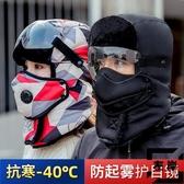 防風面罩戶外騎行保暖頭套男滑雪雷鋒帽女冬季防寒【左岸男裝】
