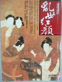 【書寶二手書T6/一般小說_KKN】蒙曼說唐-亂世紅顏_蒙曼