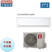 【禾聯冷氣】8.0KW 11-15坪 一對一 R32變頻冷暖空調《HI/HO-GA80H》1級能源年耗電1858全機7年保固