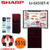 限量【SHARP夏普】551L 自動除菌離子變頻觸控對開冰箱 SJ-GX55ET-R含基本安裝 免運費