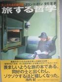 【書寶二手書T5/旅遊_LHK】大人的旅行藝術-旅行哲學_Alain De Botton