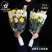 【50只】鮮花包花袋清明節包裝袋祭奠花束紙葬禮菊花【古怪舍】