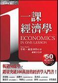 (二手書)一課經濟學(50週年紀念版)