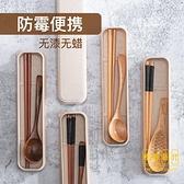 筷子勺子套裝上班族木質學生便攜式餐具三件套外收納盒【輕奢時代】