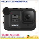 GoPro AJFMD-001 媒體模組...