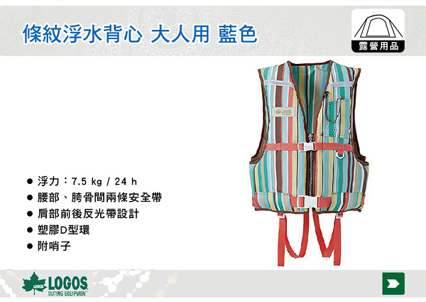 ||MyRack|| 日本LOGOS 條紋浮水背心 大人用 藍色 浮力背心 救生衣 浮力衣 No.66811201