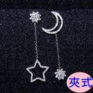 夾式耳環 不對稱星月傳說 精緻 夾式耳環