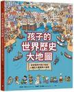 孩子的世界歷史大地圖:從史前時代到21世...