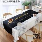 桌布防水防油北歐免洗布藝餐桌墊塑料pvc桌布書桌【古怪舍】