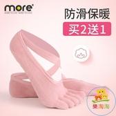 瑜伽襪子防滑五指襪專業女運動健身普拉提初學者瑜珈襪【樂淘淘】