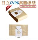 10片✿副廠✿日立✿集塵袋CV-P6/C...