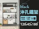 空間特工 烤漆黑 120x45x180 五層高耐重型沖孔鐵架 烤漆層架 收納架 置物架 PB12045D5