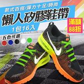 懶人鞋帶 免綁鞋帶 螢光塑膠鞋帶 16條入 彈性鞋帶 矽膠鞋帶 5色可選