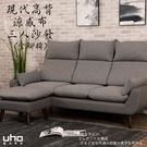 沙發【UHO】現代高背機能涼感布三人沙發+腳椅