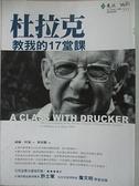 【書寶二手書T7/財經企管_BX3】杜拉克教我的17堂課_威廉.柯漢 , 齊若蘭