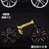 十刀輪山地車自行車男女式學生成人變速26寸壹體輪折疊單車    圖拉斯3C百貨