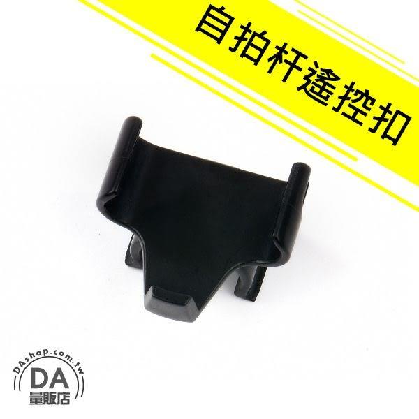 【3件任選88折】GoPro 自拍桿 遙控器 專用 固定卡座 夾子 卡扣 夾扣 黑(80-2887)