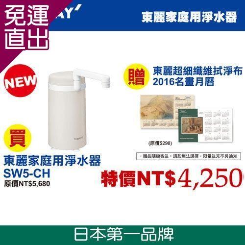 【日本東麗TORAY】 家用淨水器SW5-CH贈送2016月曆+拭淨布隨機公司貨