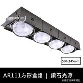 【光的魔法師 】黑色AR111長方形無邊框盒燈 四燈 含散光大角度燈泡全電壓-黃光