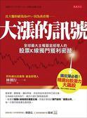 (二手書)大漲的訊號:全球最大主權基金經理人的股票K線獨門獲利密技
