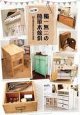 (二手書)自己做獨一無二的簡單木傢俱