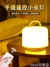 熱賣小夜燈創意遙控小夜燈嬰兒臥室床頭喂奶usb插電護眼寶寶睡眠充電式臺燈 coco