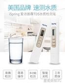水質檢測筆 美國tds水質檢測筆 家用飲用水高精度水質監測筆礦物水質測試儀器