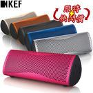 【送原廠皮套+24期0利率+限時特賣】英國 KEF MUO 藍芽無線喇叭 可攜式 6種顏色 公司貨 0利率 免運