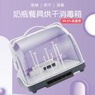 奶瓶消毒器帶烘干三合一紫外線殺菌嬰兒收納盒寶寶暖奶器多功能 快速出貨 快速出貨