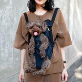 A4Pet 狗狗背帶包雙肩胸前 寵物背包 泰迪比熊外出便攜 貓背包