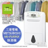 現貨 日本 MITSUBISHI 三菱 MJ-P180NX 衣物乾燥 除濕機 39疊 19.5坪 水箱4.7L