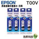 【四黑】EPSON T00V100 T0...