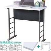 Homelike 查理80x40工作桌(加厚桌面)桌面-白/桌腳-亮白