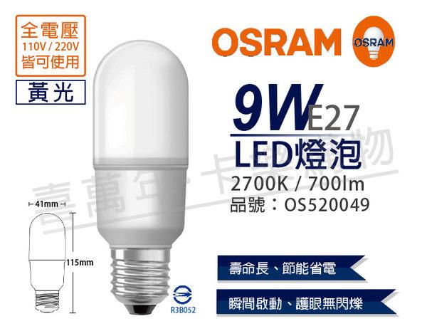 OSRAM歐司朗 LED 9W 2700K 黃光 E27 全電壓 小晶靈 球泡燈  OS520049