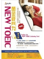 二手書博民逛書店《New TOEIC 黃金戰鬥力:聽力篇Tactics for