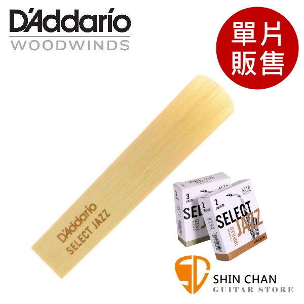 美國 Daddario Select Jazz 中音 薩克斯風竹片 2S/2M/2H/3S/3M Alto Sax (單片裝) Unfilde Cut 美式切法【RICO】
