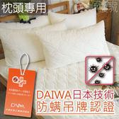 保潔枕頭套 - 2入 [信封式 日本大和防蟎認證SEK 可機洗] 加厚鋪棉 台灣製