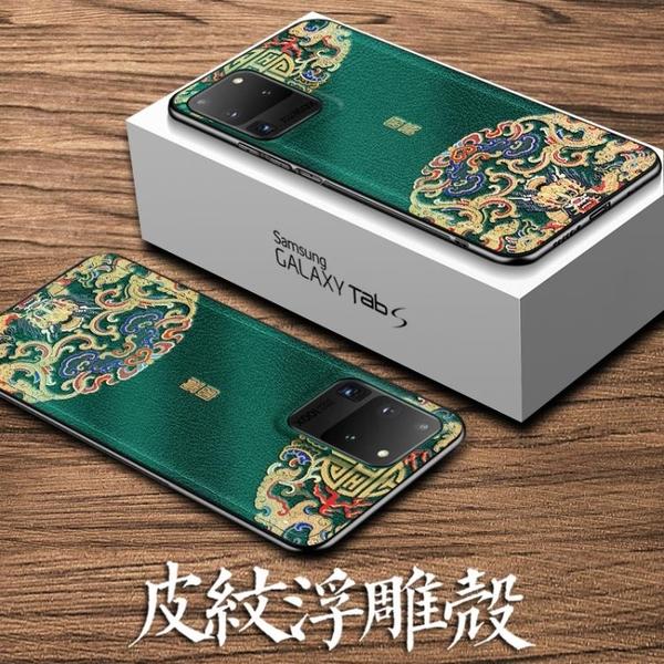 三星note10手機殼三星s20中國風s20ultra保護套note10 5G版plus國潮pro 店慶降價