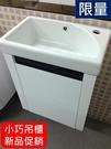 *小空間專用款*洗臉盆+浴櫃 寬46*深29*高56cm 含水龍頭及安裝配件 PVC發泡板烤漆 防水耐用