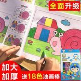 畫畫本兒童涂色書填色本圖畫書幼兒園3-4--5-6歲寶寶學涂鴉繪畫冊   傑克型男館