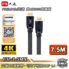 PX大通 UH-7.5MX 4K Premium超高速HDMI®傳輸線 支援乙太網路連接【Sound Amazing】