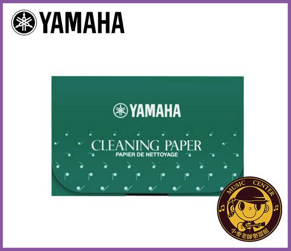 【小麥老師 樂器館】吸水紙 YAMAHA CP03【T7】管樂 長笛 薩克斯風 黑管 豎笛 喇叭 長號 小號