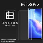▼曲面膜 OPPO Reno5 Pro CPH2201 3D 曲面 螢幕保護貼【2入/組】軟性 亮貼 亮面保護貼 保護膜 手機膜