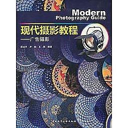 簡體書-十日到貨 R3Y【現代攝影教程——廣告攝影】 9787112135257 中國建築工業出版社 作者: