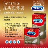 保險套專賣店推薦 情趣用品 Durex杜蕾斯衛生套 超薄裝保險套(12入裝)衛生套專賣店