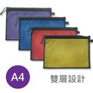 珠友 WA-50060 A4/13K 雙層網狀拉鍊/拉鏈袋/文件袋/文具收納/透氣網袋