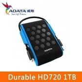 【台中平價鋪】全新 ADATA威剛 Durable HD720 1TB  2.5吋軍規防水防震行動硬碟 (藍)