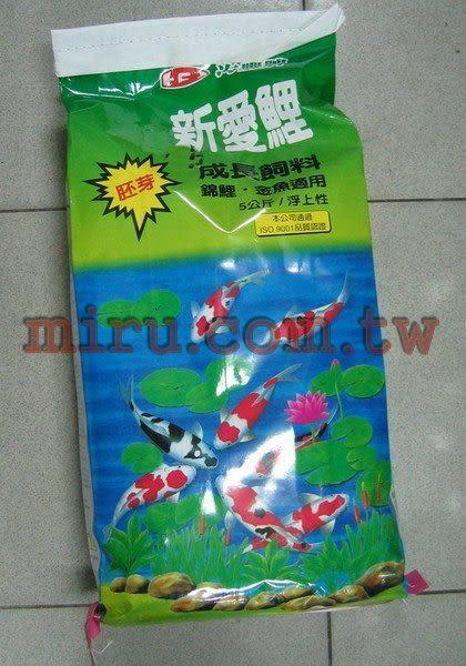 【西高地水族坊】海豐 新愛鯉胚芽成長飼料(5kg)
